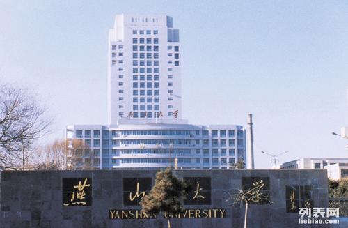 2018年燕山大学电气工程专升本考试报名时间