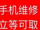 天津河西南楼苹果手机换屏维修