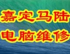 上海嘉定马陆电脑上门diy装机硬盘U盘数据恢复维修网络布线