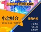延庆专业代办工商执照-北京延庆专业财务公司