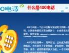 企业400电话号码办理 全网最低价拿号 诚邀代理