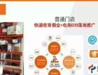 熊猫快收加盟 日用品 投资金额 1-5万元