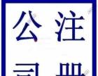 嘉兴五县两区注册公司服务流程及相关资料
