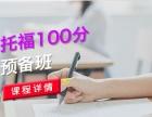 上海托福快速培训 个性化教育+严谨的教学态度