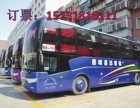 北京到定海大巴车18921236278 全程高速