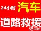 青岛24小时拖车公司费用多少?