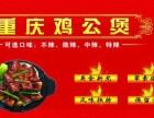 黄蜀郎重庆鸡公煲加盟/重庆鸡公煲加盟
