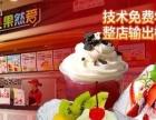 赣州冰淇淋加盟,月入5万,适合个人创业、夫妻创业!