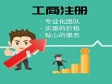 上海聚儒 浦東金橋 公司注冊工商代辦公司變更轉讓