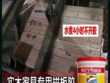 销售柳杉木拼板胶 儿童家具拼板胶 由拼板胶造成的一场混乱