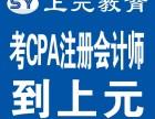 镇江CPA学什么镇江上元注册会计师考试培训机构