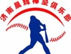 济南晨辉棒垒球俱乐部