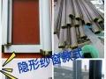 闵行厂家直销 隐形纱窗 金刚网纱窗阳光房订制安装