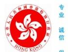 注册香港公司需要的资料和时间