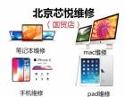 iphone維修國貿蘋果店/iphone1小時快修