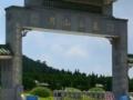 月山公墓一流地段双人公墓转让