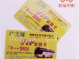 定制会员卡、贵宾卡、VIP积分卡、PVC磁卡 厂家直销 专业设计
