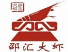 邵汇大虾加盟店多少钱 1-2人可开店 万元加盟创业好选择