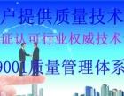 林芝ISO9000质量林芝ISO14001