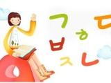 9月韩语零基础入门课程,私人定制/精品小班课,韩语