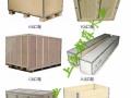 长期回收高质量木托盘欧标木托盘国标包装箱光伏托盘