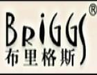 布里格斯箱包 诚邀加盟