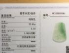 吉祥福龙翡翠A货挂件