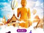 泰完美之印象泰国深 度 豪 华 6 日 游