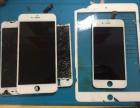 高淳哪里维修苹果手机不开机不充电修好多少钱