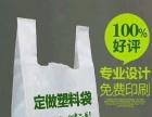 定做一次性塑料袋