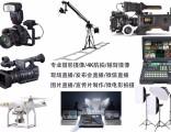 多机位摄影摄像/展会拍摄/采访录制/直播/集体照