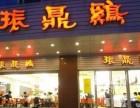 振鼎鸡加盟需要多少钱?上海振鼎鸡加盟总部地址,条件