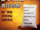 长期工业四川甘肃重庆陕西95工业季W四醇