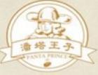 潘塔王子加盟