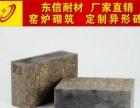 厂家直销 硅莫砖 新密耐火材料