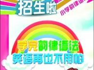 珠海少儿英语0元培训(马承英语,是目前较适合中国人学的英语)