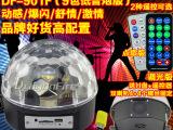 新款9色mp3水晶魔球灯(低音炮版) K