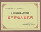 重慶資產評估公司提供知識產權質押貸款咨詢服務