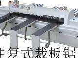 佛山家具开料电子锯|电子开料锯|电脑裁板锯