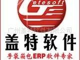 手袋箱包专业ERP生产管理系统ERP软件!