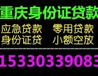 重庆身份证贷款,重庆私人小额空放 重庆应急金,重庆零用贷