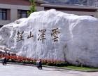 十渡云泽山庄生态餐饮