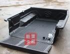 黄海N2皮卡改装后箱保护垫,加装货箱宝,保护车厢,从我做起
