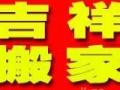 芜湖吉祥大型搬家搬厂公司,价格合理,信誉第一