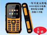 金圣达E4000times2三防老人手机驴友手机电霸8000毫安