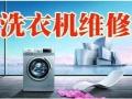 东营维修小天鹅|海尔|海信|小鸭|三洋各品牌洗衣机