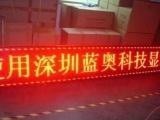 蓝奥科技]LED电子屏用P10室内单红色