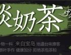 浔茶塘奶茶加盟 多种单品 平米开店 加盟优惠 2人开店