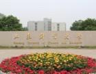2018山东财经大学成人高考学历提升报名