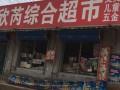 (个人)大兴区 西红门 新建村 百货超市 商业街卖场